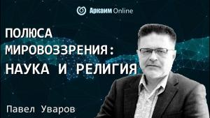Embedded thumbnail for Полюса мировоззрения: наука и религия. Павел Уваров