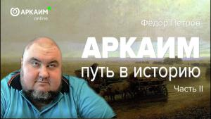 Embedded thumbnail for Аркаим. Путь в историю. Часть 2. Федор Петров